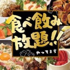 土間土間 阪急 梅田 茶屋町店のコース写真