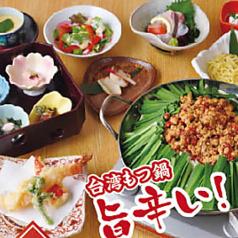 酒楽旬魚 ごう 高木中央店のコース写真