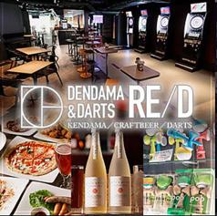 DENDAMA&DARTS RE/Dの写真