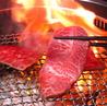 和牛焼肉 犇和 ひしわのおすすめポイント3