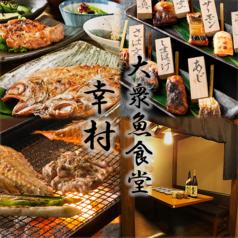 大衆魚食堂 幸村 市ヶ谷の写真