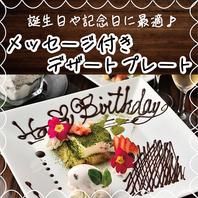 誕生日や記念日にはとっておきのサプライズをご用意!
