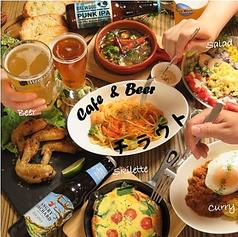 Cafe&Beer チラウトの写真