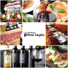 トラットリア シェ ラパン Trattoria Chez Lapin特集写真1