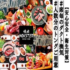 焼肉MONSTER 宇都宮東宿郷店の特集写真