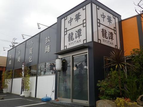 龍潭 堺市東区