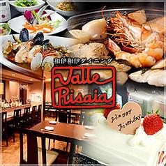 ヴァッレリサイア Valle Risaiaの写真