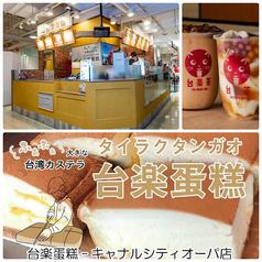 台湾カステラ 台楽タンガオ&生タピオカと豆花 台楽茶 キャナルシティOPA店の写真