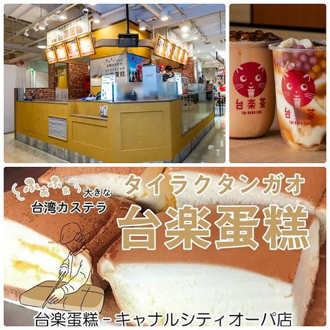 台湾カステラ/台楽タンガオ&生タピオカと豆花/台楽茶-キャナルシティ-OPA店