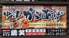 鶏笑 美濃加茂店の写真
