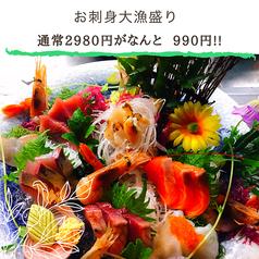 旬肴ダイニング 空のおすすめ料理1