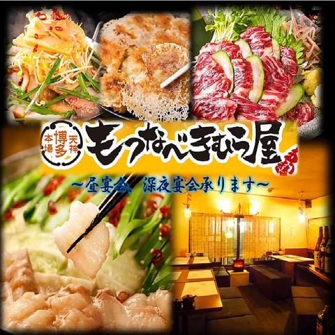 もつ鍋きむら屋武蔵溝口店 1980円食べ放題!!飲み放題もございます。