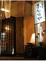 まもりや 祇園のおすすめポイント1