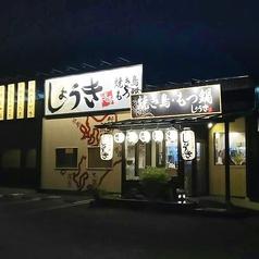 しょうき 太宰府店の雰囲気1