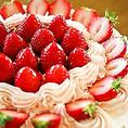 【サプライズに】ケーキ買ってきます!!