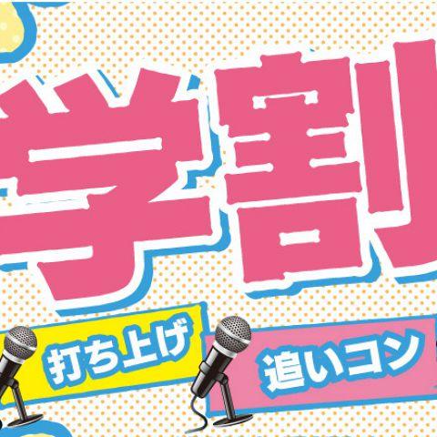 【学生限定!フロア貸切「新入生歓迎会」コース】料理11品+飲み放題(2.5時間)