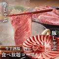 個室居酒屋 牛羊酒場 渋谷店のおすすめ料理1