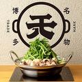 料理メニュー写真元祖博多もつ鍋 単品