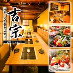 吉宗 新宿東口店の写真