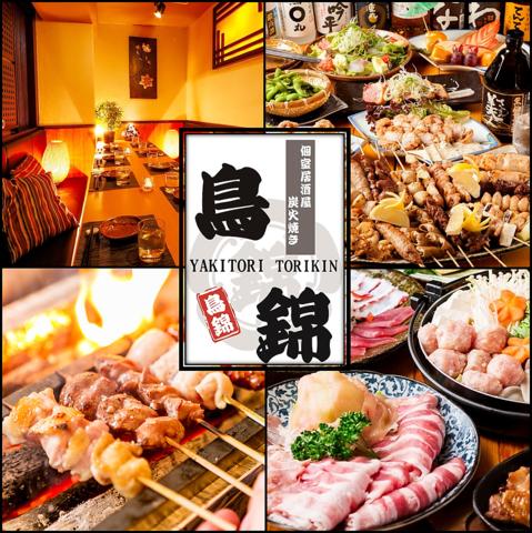 「錦糸町会」するなら鳥錦へ!完全個室完備、食べ放題、飲み放題などコース充実。