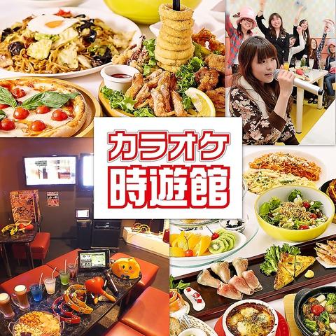 時遊館 会津若松駅前店