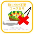 【取り分け不要コースあり】お客様の安全を考え、コースのお料理は銘々盛りにも対応しております。お気軽にご用命ください。