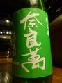 奈良萬  純米 生貯蔵酒 福島 味のコクを出しながらも、夏に飲む酒に相応しい軽快でキレの良い美酒に仕上がっています。※限定日本酒は無くなり次第で終了、売り切れごめん!