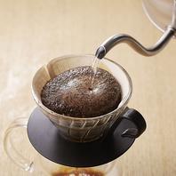 【coffee】厳選した農園のこだわりの逸品