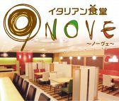 ノーヴェ NOVE 秋田のグルメ