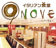 ノーヴェ NOVEの写真