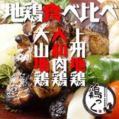 鶏っく 富山店のおすすめ料理3