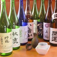 季節料理に合う豊富な日本酒♪