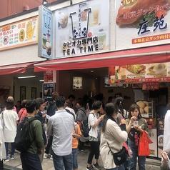 タピオカ専門店 TEA TIMEの雰囲気1