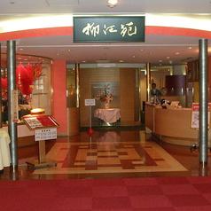 中国料理 柳江苑
