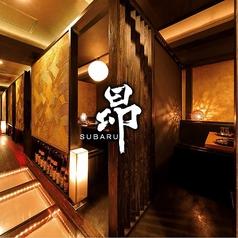 個室Dining 昴 スバル 大宮店