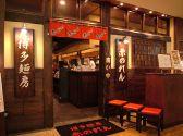 博多麺房 赤のれん 丸ビル