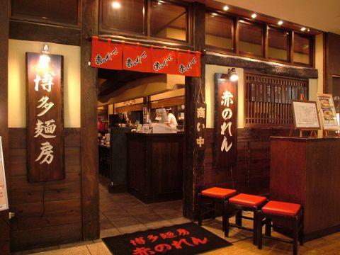 博多麺房 赤のれん 丸ビルの写真
