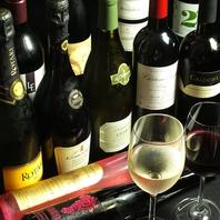 ワイン多数ご用意!その他ドリンクも100種類以上!