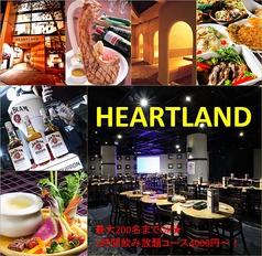 ハートランド HEARTLAND プライベートスペースの写真