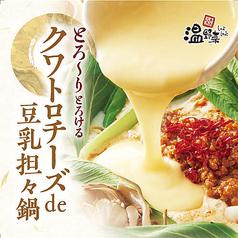 温野菜 八丁堀店の写真