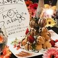 【ゆずこま名物☆プチシュータワー】ゆずこまでのお祝いはコレ!!プチシュータワーとメッセージプレートでサプライズを演出♪♪