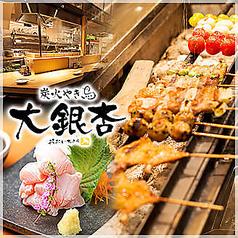 炭火やき鳥 大銀杏 名古屋西店の写真