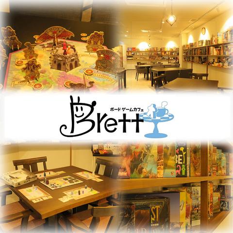 Brett -ボードゲームcafe&bar-
