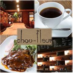 カフェ シューフルールの写真