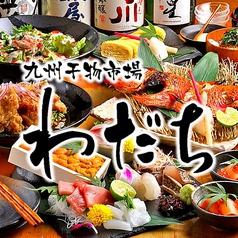 九州干物市場わだち 堺筋本町の写真