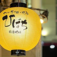 野菜巻き串 ひばち HIBACHIの写真