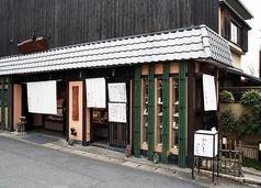 京 嵯峨野 竹路庵 本店の写真