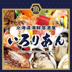 北海道海鮮居酒屋 いろりあん 麻生店の写真