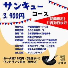神仙閣 大阪店の写真