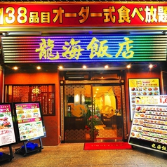 龍海飯店の写真